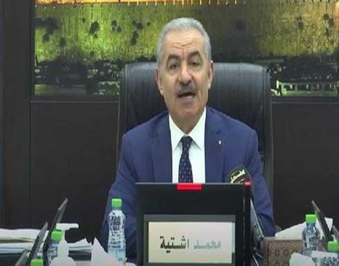 رئيس الوزراء الفلسطيني يحمل إسرائيل مسؤولية حياة الأسرى الفارين من سجن جلبوع