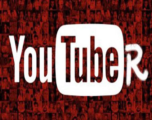 """يوتيوب يتيح للمستخدمين تحميل الفيديوهات """"أوفلاين"""" بجودة عالية"""