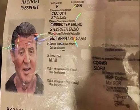 """بلغاريا: شبكة تستخدم جواز سفر باسم """" سيلفستر ستالون"""" للترويج لمهاراتها في التزوير"""