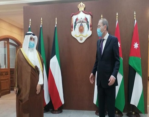 وزير خارجية الكويت : نقدر وقوف الأردن مع بلادنا بداية جائحة كورونا