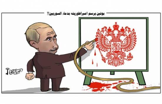 بوتين يرسم امبراطوريته بدماء السوريين!