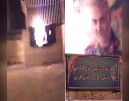 إيران.. إحراق صور مشؤومة لخامنئي وسليماني في طهران ومدن أخرى