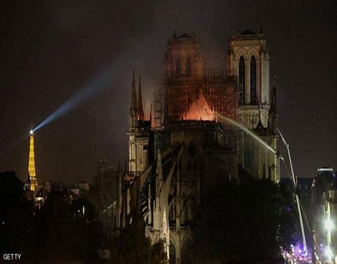 """بعد ساعات عصيبة.. إنقاذ """"الهيكل الرئيسي"""" لكاتدرائية نوتردام"""