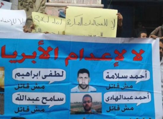 محكمة عسكرية تحيل أوراق 14 للمفتي بمصر