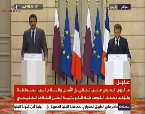 مؤتمر صحفي مشترك للرئيس الفرنسي إيمانويل ماكرون وأمير دولة قطر