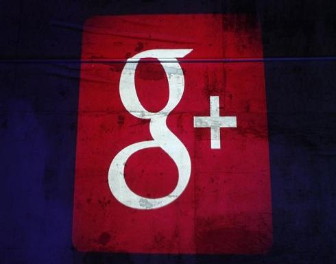 بعد قرار غوغل إنهاءها.. كيف تنزل محتوياتك من غوغل بلس؟