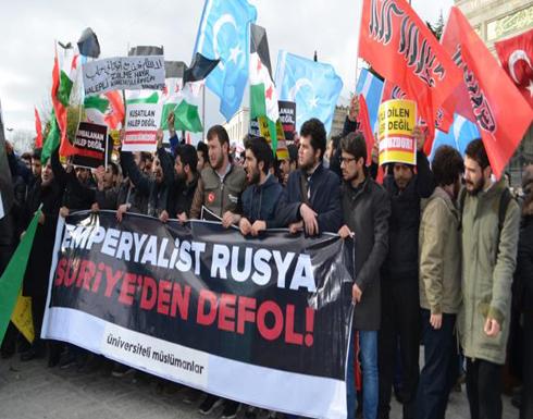 مظاهرة في إسطنبول رفضا للتدخل الروسي بسوريا