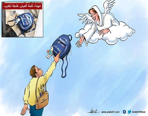 شهداء لقمة العيش..