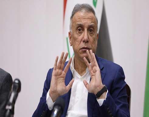 """الكاظمي يعلق على """"أعمال العنف"""" في بغداد ويوجه بفتح تحقيق بشأنها"""