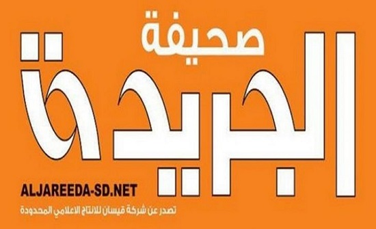 """توقف صدور صحيفة """"الجريدة"""" السودانية بسبب الرقابة"""