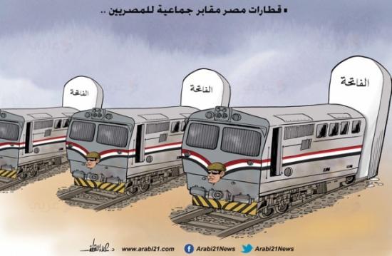قطارات مصر مقابر جماعية للمصريين