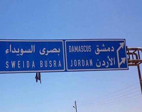 """"""" النقل السورية """" : الانتهاء من إجراءات فتح معبر نصيب مع الاردن"""