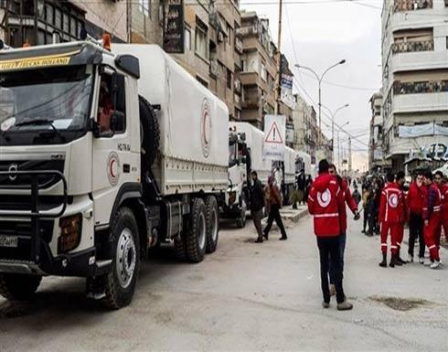 بالصور: دخول أول قافلة مساعدات إلى الغوطة الشرقية