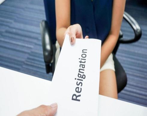 قواعد تقديم الإستقالة