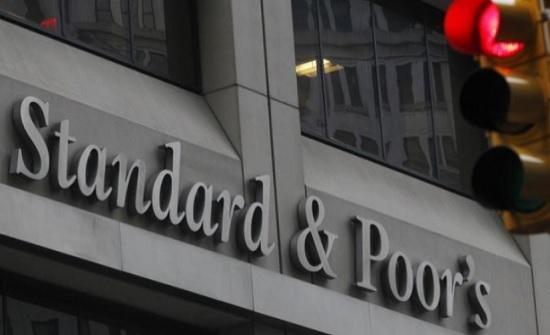 ستاندرد آند بورز : بنوك الأردن قادرة على مواجهة الصدمات