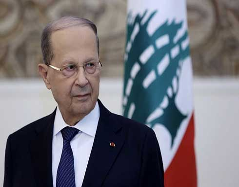 الرئيس اللبناني يؤكد حرصه على سرعة تشكيل الحكومة الجديدة