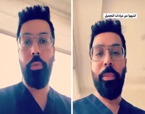 بالفيديو: طبيب كويتي يكشف إصابة فتاة بالإيدز قبل زواجها بسبب عيادات التجميل