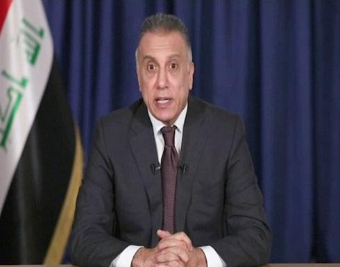 مصطفى الكاظمي رئيساً للحكومة العراقية.. وهذه التشكيلة