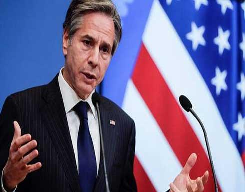 بلينكن يجري اتصالات دولية وإقليمية بشأن أفغانستان