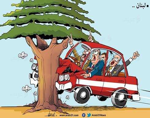 أزمات لبنان..