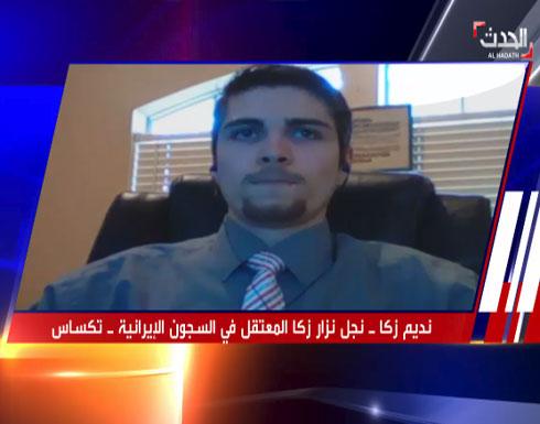 ابن معتقل لبناني بإيران: ما يفعله الحرس الثوري بأبي مذل
