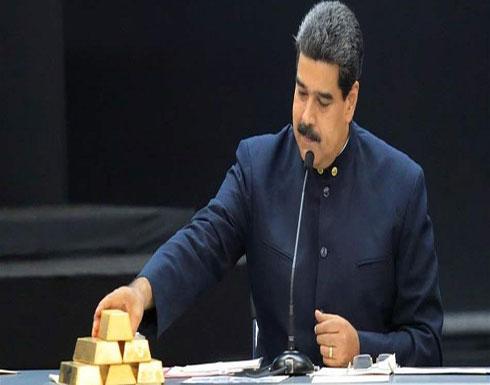 فنزويلا تتحدى أميركا وتبيع ذهبا بـ40 مليون دولار