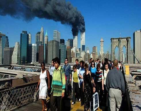 """بعد تحقيق """"تاريخي"""".. الكثير من ضحايا 11 سبتمبر مجهولون"""