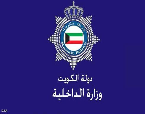الكويت.. إحباط محاولة اختراق موقع وزارة الداخلية الإلكتروني
