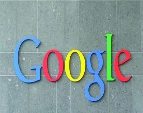 غوغل يقدم خدمة جديدة لمستخدميه... تعرّفوا إليها!
