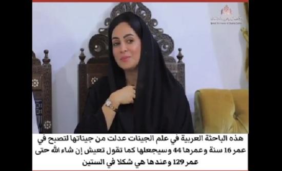 فيديو : باحثة عربية تصغر عمرها من 44 سنة الى 16 بعد تعديل جيناتها