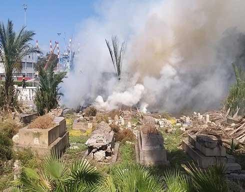 اندلاع حريق في مقبرة إسلامية بمدينة حيفا .. بالفيديو