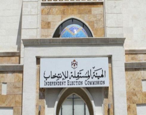القوائم النهائية لمرشحي الانتخابات  في الاردن .. جداول