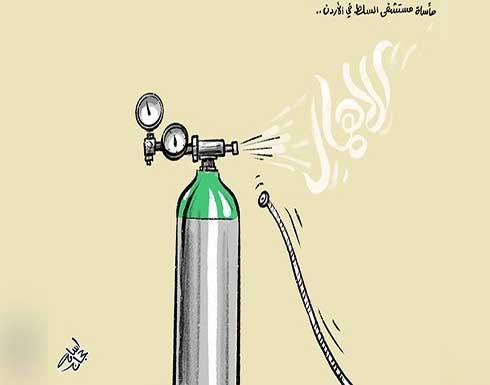 مأساة مستشفى السلط في الأردن