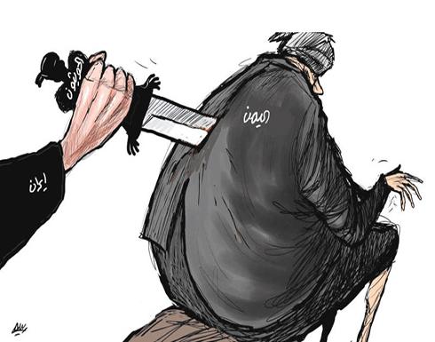 الحوثيون خنجر في ظهر اليمن