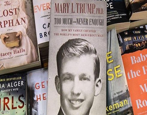 """بعد نشر """"كتاب الفضائح"""".. ترامب يهاجم ابنة شقيقه بشراسة"""