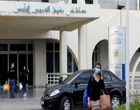 الصحة اللبنانية: تسجيل 527 إصابة جديدة بكورونا و4 حالات وفاة