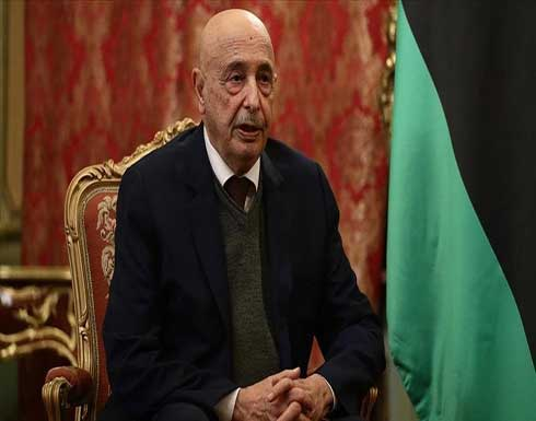عقيلة صالح: سنسلم السلطة لمجلس نواب جديد فور انتخابه