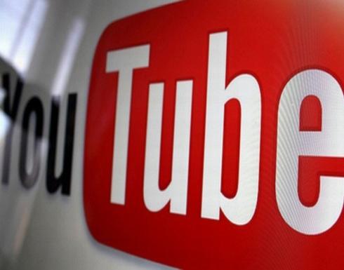 """هكذا تمسح """"تاريخك"""" عن """"يوتيوب"""".. اتبع النّصائح!"""