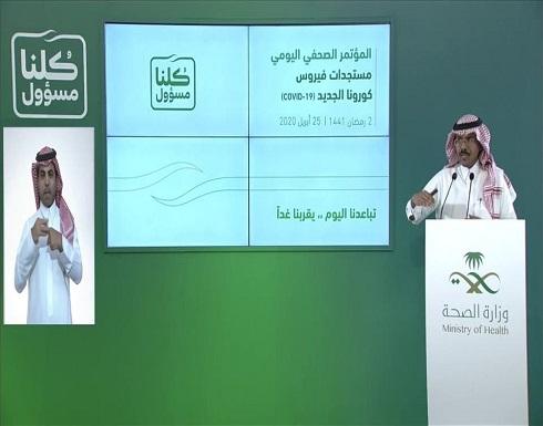 السعودية: 1197 إصابة جديدة بكورونا