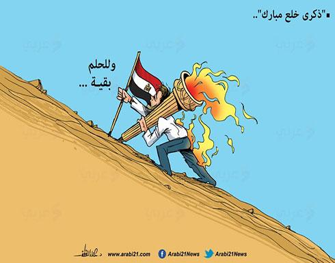 ذكرى خلع مبارك