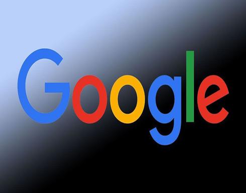 «غوغل» تخضع لتحقيق أوروبي.. وتواجه غرامات بـ8 مليارات