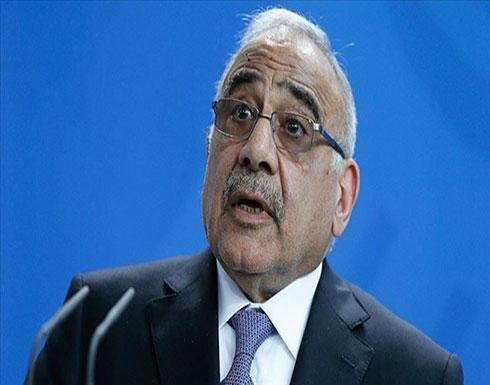 العراق.. عبد المهدي يدعو إلى الإسراع في تسمية رئيس وزراء جديد