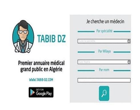 الجزائر.. تطبيق إلكتروني جديد ضد فيروس كورونا