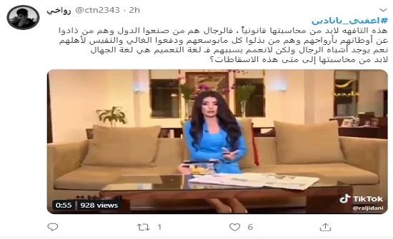 """نادين البدير: الرجل يبحث عن شرفه بين """"أفخاذ النساء""""!"""