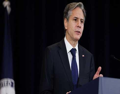 بلينكن: سيناريو انهيار الحكومة الأفغانية والجيش خلال 11 يوماً لم يكن متوقعاً