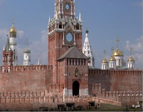 بالصور : شاهدوا كيف كان الكرملين الروسي عبر التاريخ!