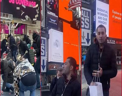 فيديو  : رجل ينثر الأموال في نيويورك تلبية لوصية صديقه المتوفي