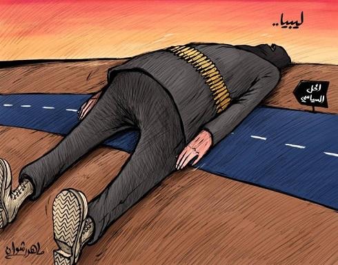 الحل السياسى فى ليبيا يقضى على الميليشيات