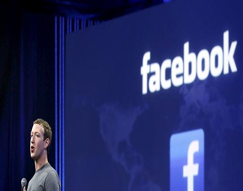 فيسبوك تعد بتصميم جديد