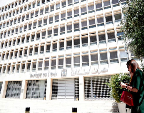 عدم الثقة بالقطاع المصرفي تدفع اللبنانيين لسحب ودائعهم